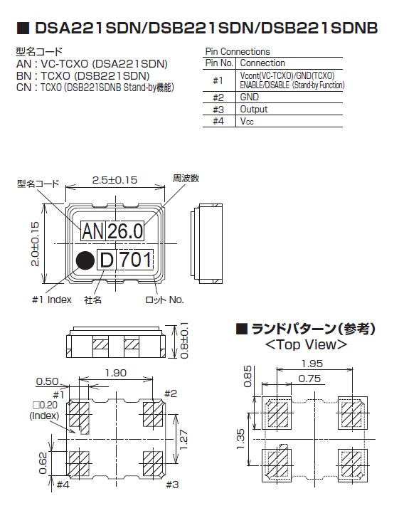 KDS晶振,温补晶振,DSB221SDN晶振,贴片进口晶振