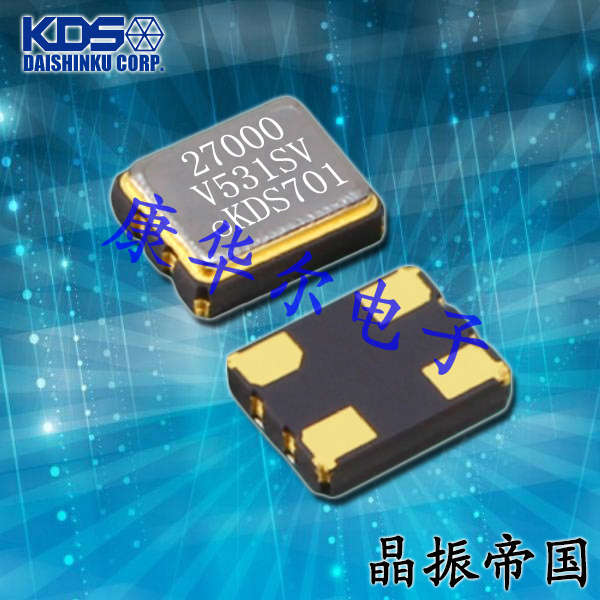 KDS晶振,压控晶振,DSV531SB晶振,贴片振荡器