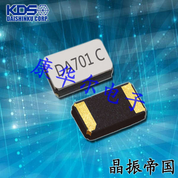 日本大真空晶振,贴片晶振,DST1610A晶振,1TJH090DR1A0003晶振