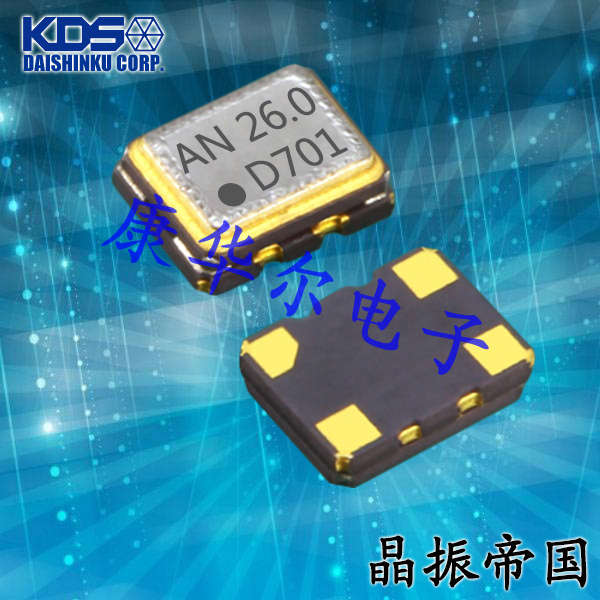 KDS晶振,压控温补晶振,DSA221SP晶振,有源晶振