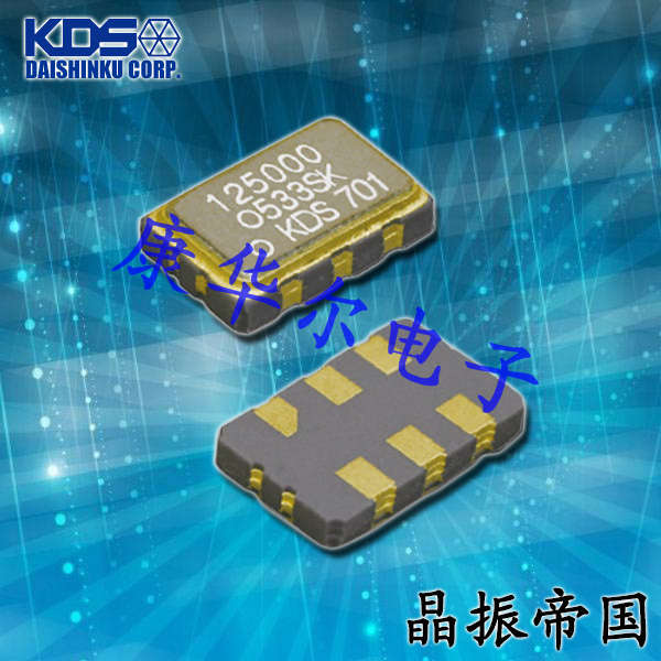 KDS晶振,有源晶振,DSO533SJ晶振,LVDS输出晶振