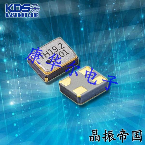 KDS晶振,有源晶振,DSO1612AR晶振,进口晶振
