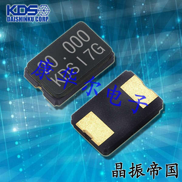 KDS晶振,贴片晶振,DSX630G晶振,6035晶振