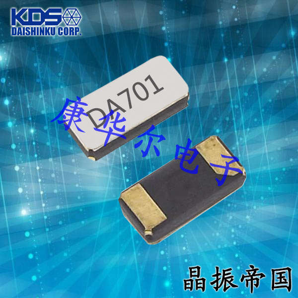 KDS晶振,贴片晶振,DST210AC晶振,千赫兹晶振
