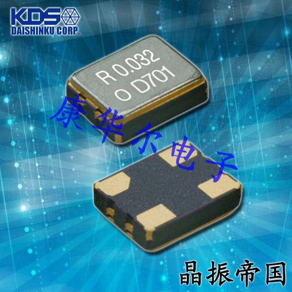 KDS晶振,32.768K有源晶振,DSO321SY晶振,音叉振荡器