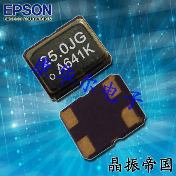 爱普生晶振,有源晶振,SG-210SCH晶振,X1G0039310001晶振