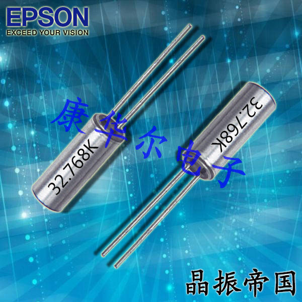 爱普生晶振,插件晶振,C-2TYPE晶振,Q12C20001000600晶振