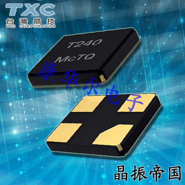 TXC晶振,贴片晶振,7S晶振,7S12010002晶振
