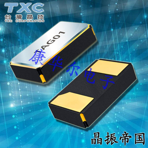 TXC晶振,贴片晶振,9HT11晶振,9H03200012晶振